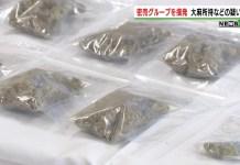 Brasileiro preso no Japão por tráfico