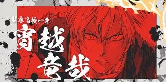 Burning Kabaddi manga PV screenshot