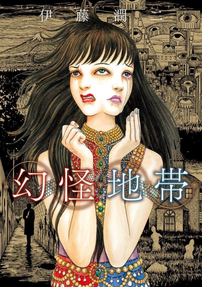 Junji Itou Masterworks Collection (1)