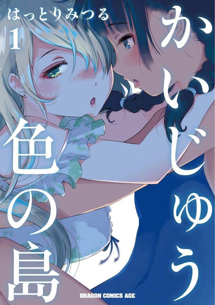 Kaijū-iro no Shima volume 1 cover
