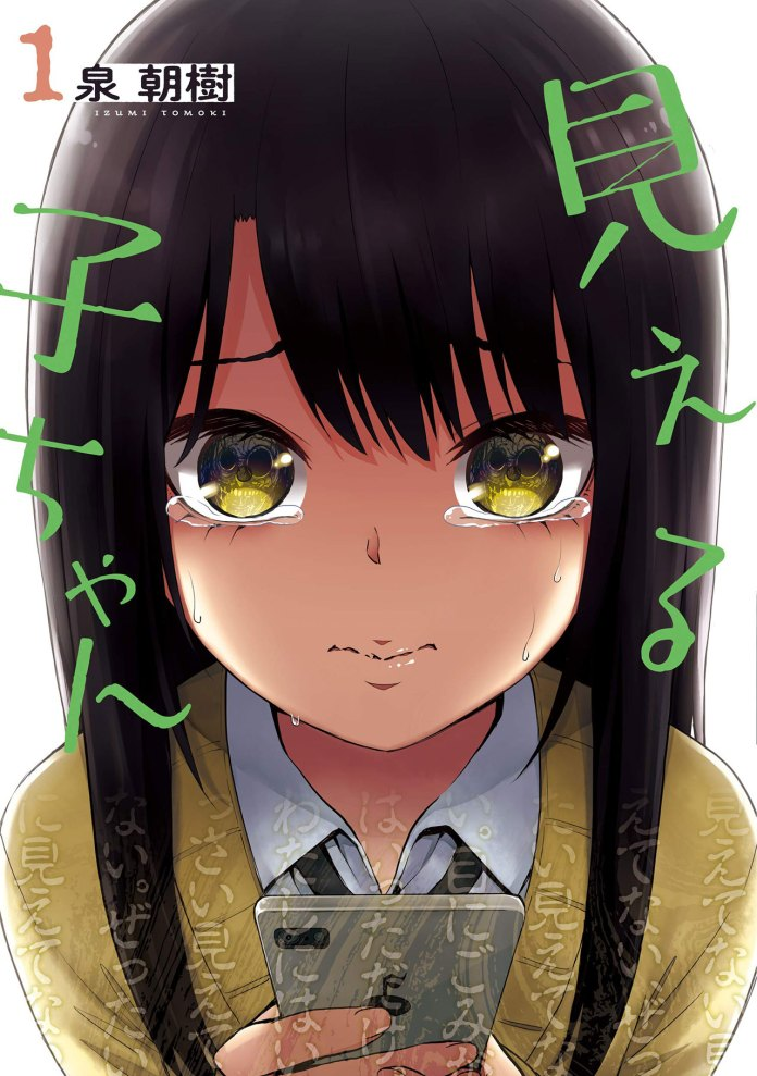 Mieruko-chan volume 1 cover
