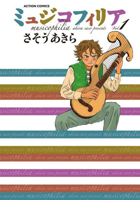 Musicophilia volume 1 cover