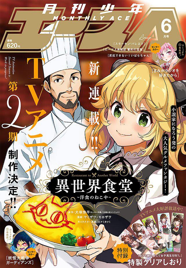 Isekai Shokudou 2 anuncio