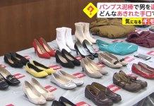 Ladrão de sapatos de Aichi foi solto