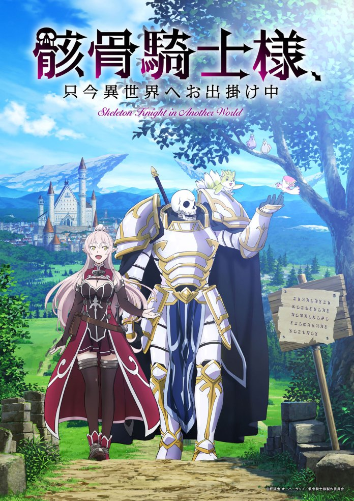 Skeleton Knight in Another World visual anime