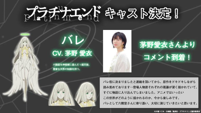 Ai Kayano (Alice Zuberg em Sword Art Online Alicization) como Baret
