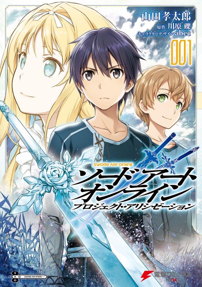 Sword Art Online Project Alicization volume 1 cover