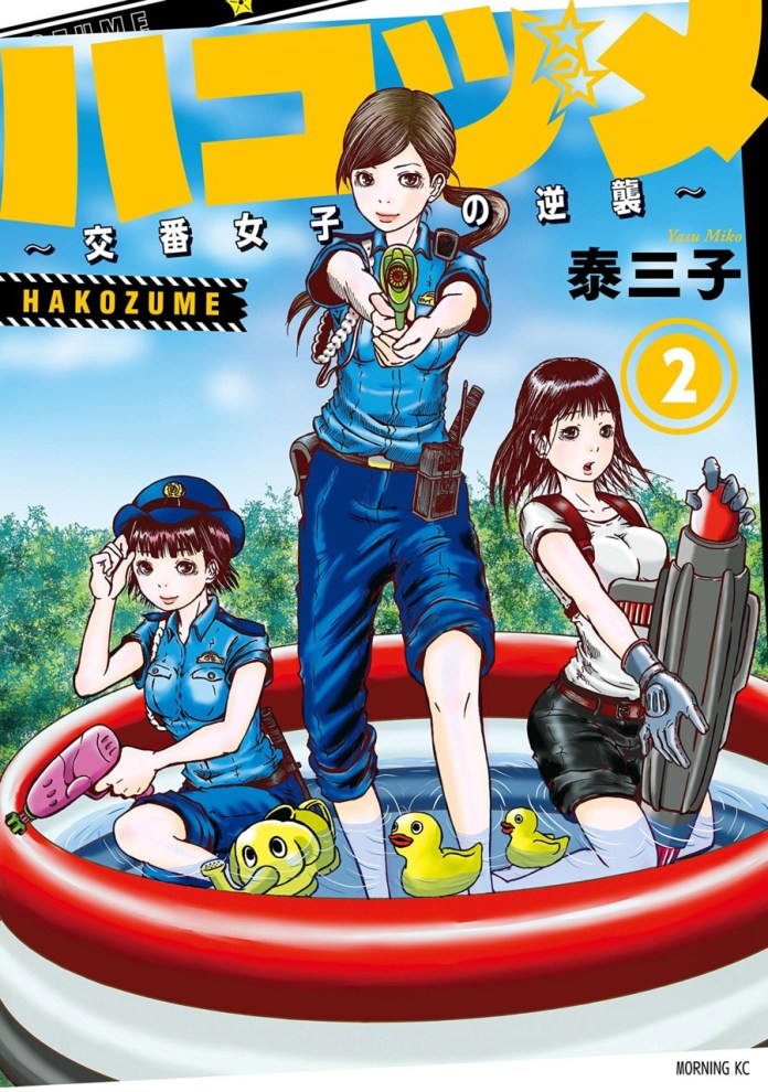 Hakozume Koban Joshi no Gyakushuu volume 2