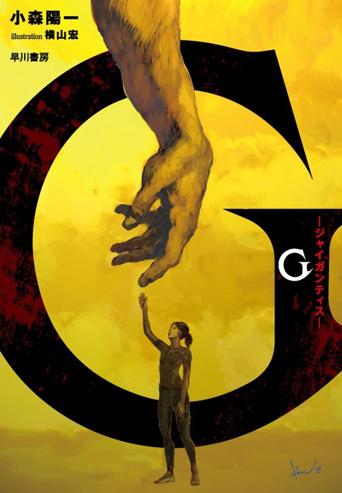 Capa da novel G-Gigantis