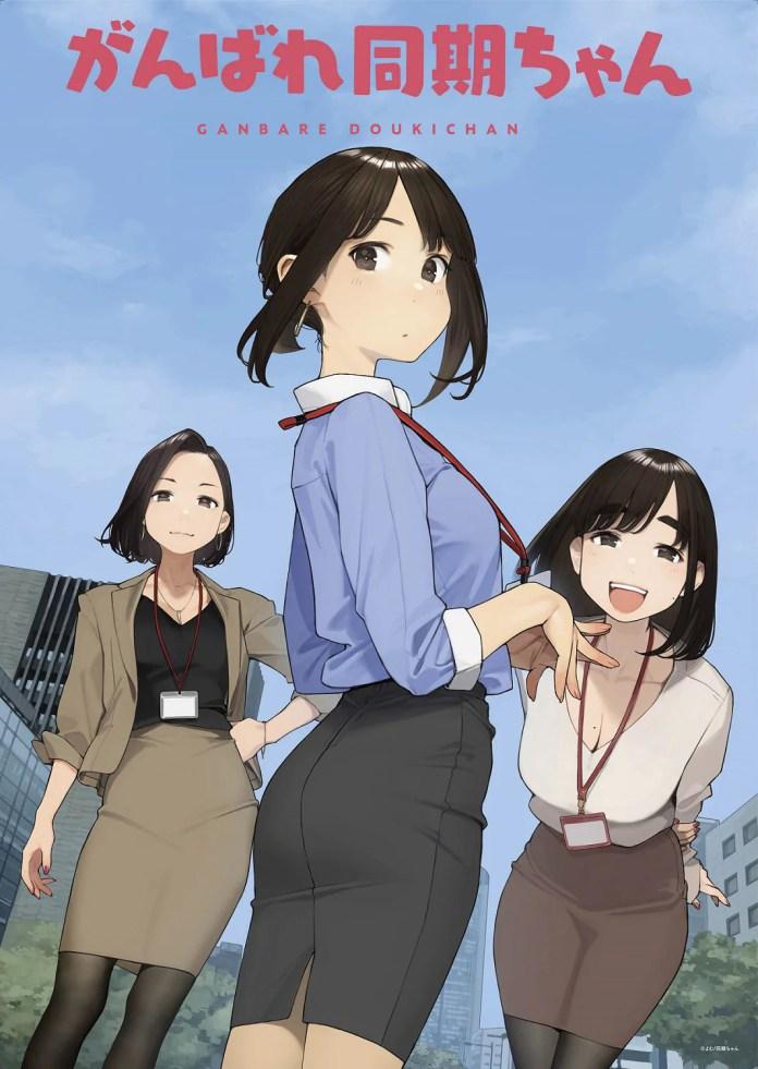 Ganbare Douki-chan anime visual (1)