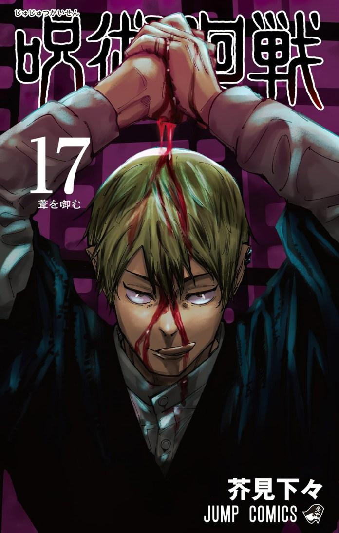 Capa do volume 17 de Jujutsu Kaisen