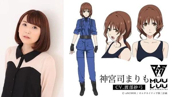 Sayumi Watabe como Marimo Jingūji