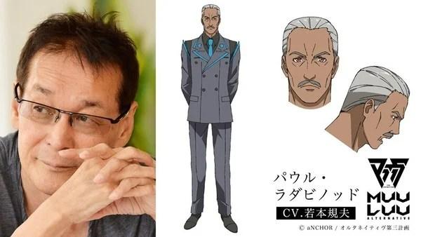 Norio Wakamoto como Paul Radhabinod