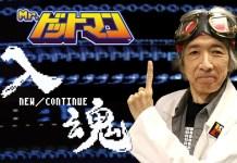 Faleceu Hiroshi Ono, o designer de Pixel-Art de Xevious, Galaga e Dig Dug