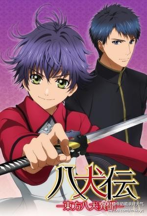 Hakkenden Touhou Hakken Ibun Episode 1 Review Cover