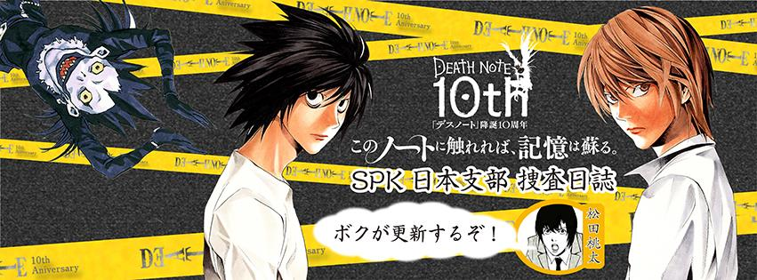 Death Note Real Life Game Announced - 10th Anniversary Project image 3