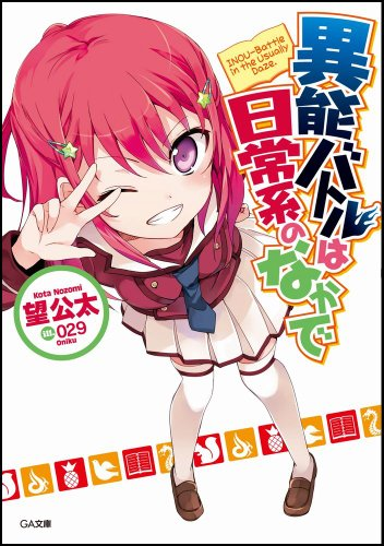 Inou Battle wa Nichijou-kei no Naka de Anime Announced Image 1