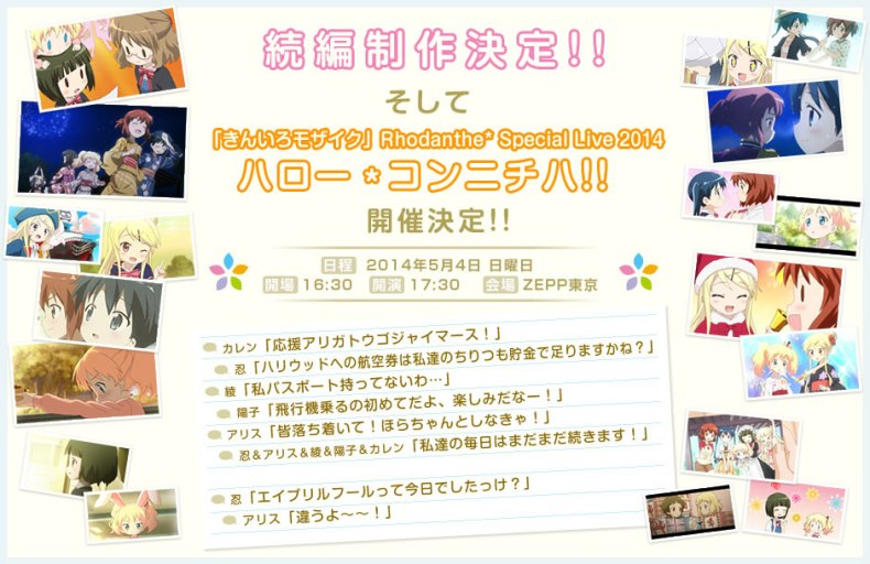 Kiniro-Mosaic-Season-2-Announced-Image