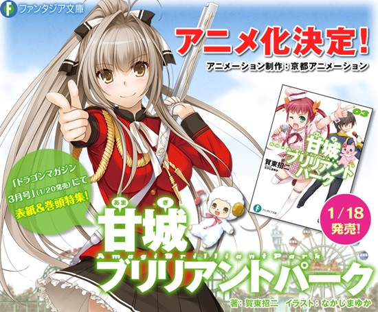 Kyoto Animation to Animate Amagi Brilliant Park Anime Adaptation Image