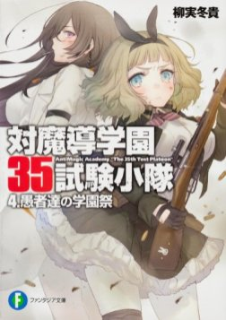 AntiMagic Academy The 35th Test Platoon Anime Announced Cover 4