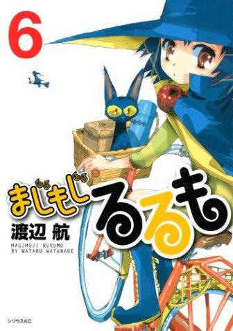 Majimoji Rurumo Anime Announced Cover 6