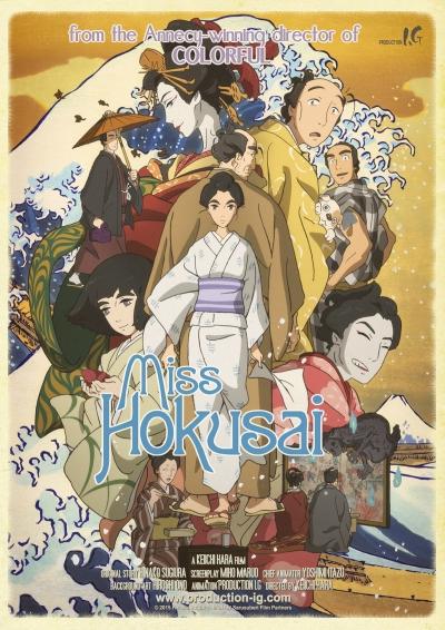 Miss Hokusai Anime Film Announced Visual