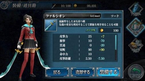 Final Fantasy Agito Screen 14