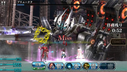 Final Fantasy Agito Screen 15