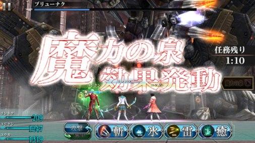 Final Fantasy Agito Screen 17