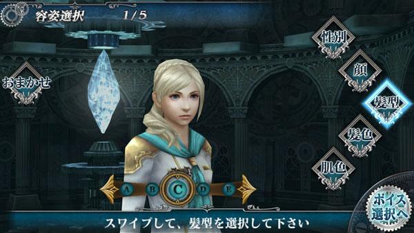 Final Fantasy Agito Screen 2