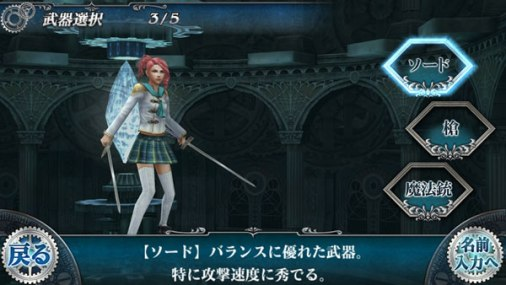 Final Fantasy Agito Screen 3