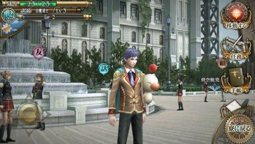 Final Fantasy Agito Screen 4