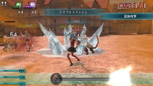 Final Fantasy Agito Screen 9