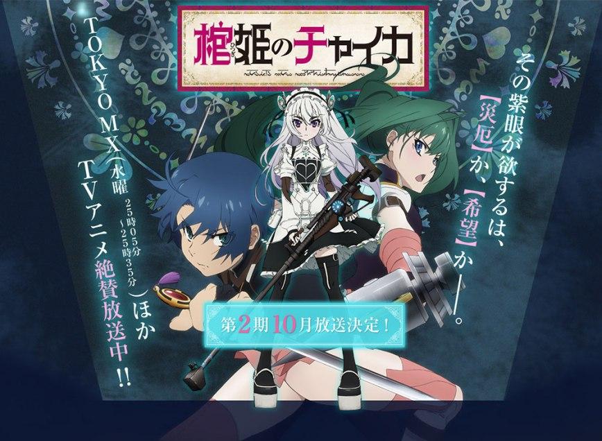 Hitsugi no Chaika Season 2 Announcement Visual