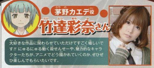 Assassination-Classroom-Cast-Kaede-Kayano