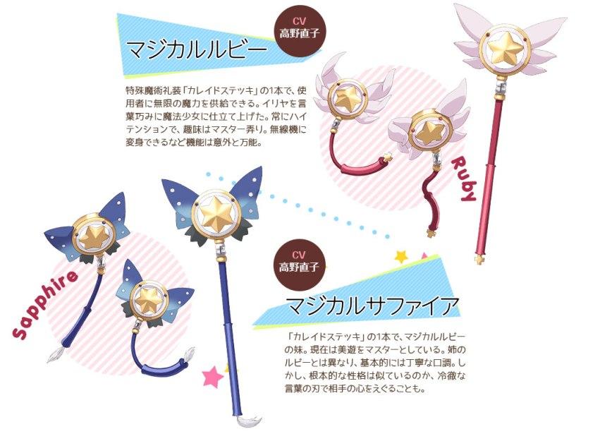 Fate-Kaleid Liner Prisma Illya 2wei! Ruby, Sapphire