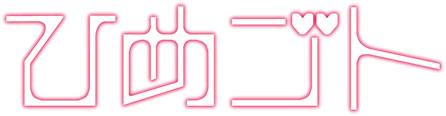 Himegoto Logo