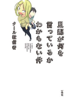 Danna-ga-Nani-o-Itteiru-ka-Wakaranai-Ken-Volume-1