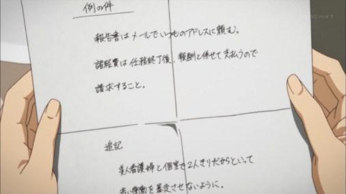 Sword Art Online II Episode 3 Screenshots 33