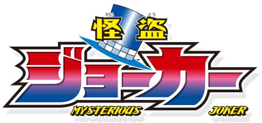 Kaitou-Joker-Anime-Logo