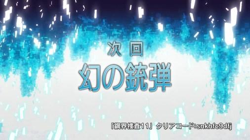 Sword Art Online II Episode 11 Screenshot 158