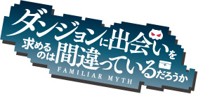 Dungeon-ni-Deai-wo-Motomeru-no-wa-Machigatteiru-no-Darou-ka-Anime-Logo
