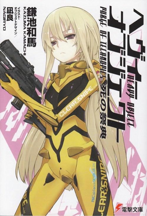 Heavy-Object-Light-Novel-Vol-5-Cover