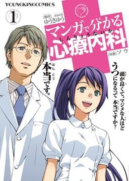 Manga-de-Wakaru-Shinryou-Naika-Vol-1-Cover