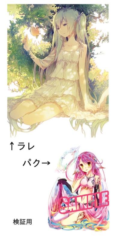 No-Game-No-Life-Tracing-Comparison-5-1