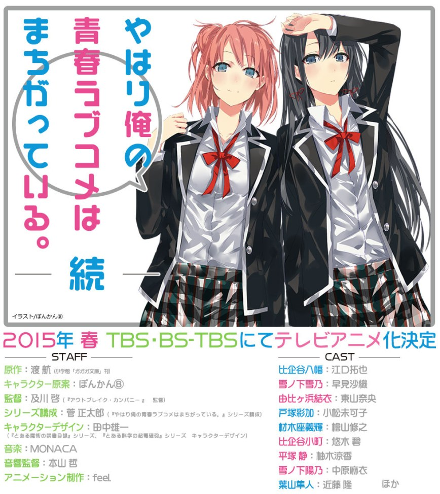 Oregairu-Season-2-Anime-Website-Visual