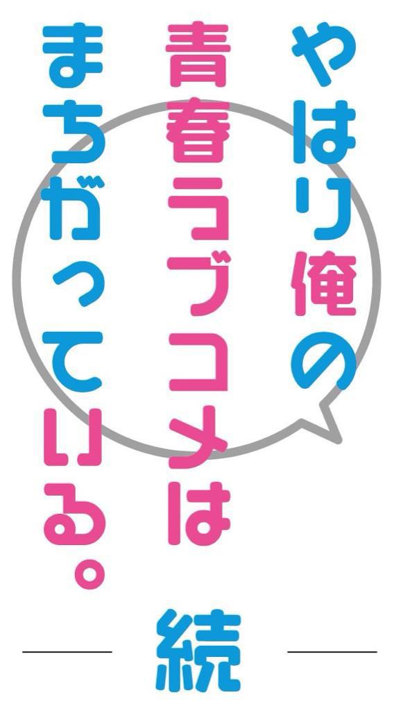 Oregairu-Zoku-Logo