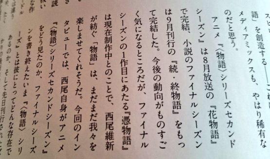 Tsukimonogatari-Anime-Adaptation-Confirmation