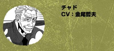 Gangsta.-Anime-Cast-Chad-Adkins