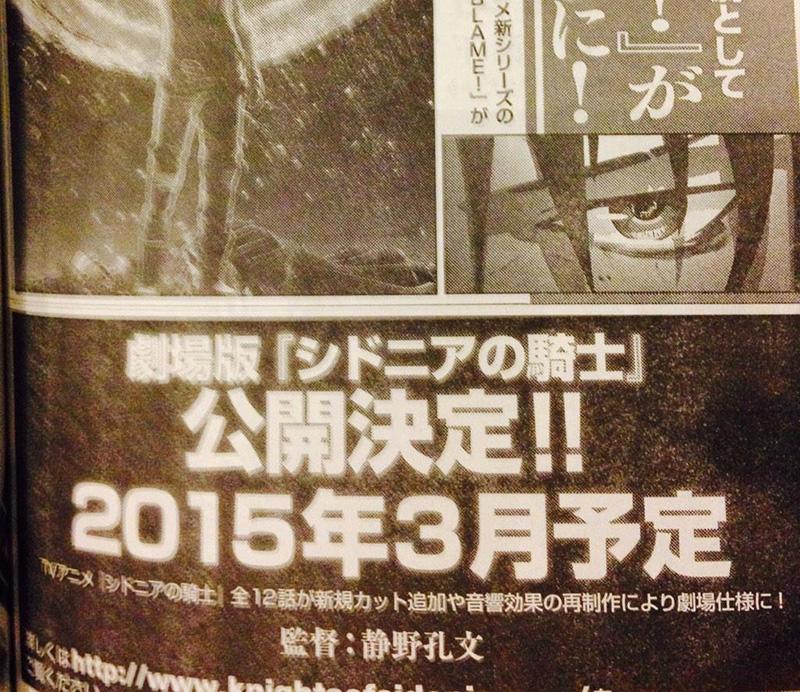 Knights-of-Sidonia-Season-2-Air-Date---Recap-Film-Announcement